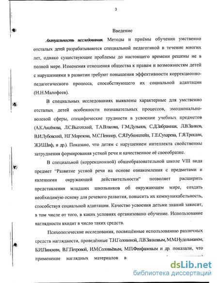 Тема Оборудование И Наглядность .