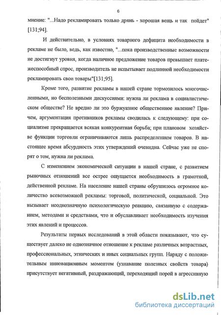 Реклама товаров для потребителя росс реклама yandex taxi