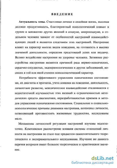 когда психология настроения личности куликов леонид васильевич может