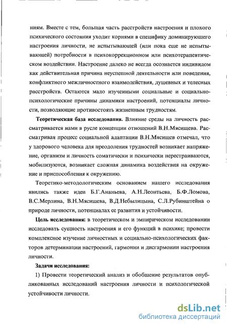 психология настроения личности куликов леонид васильевич шерстяного
