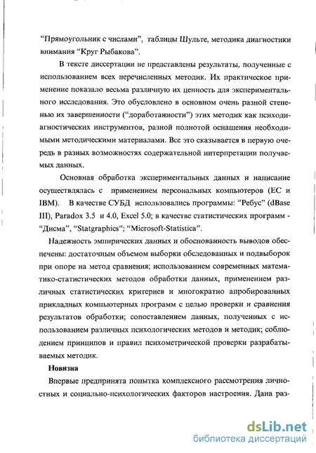 прослойка психология настроения личности куликов леонид васильевич согревающие качества термобелье