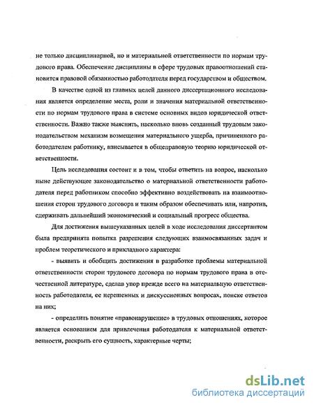 проблемы материальной ответственности работодателя Правовые проблемы материальной ответственности работодателя
