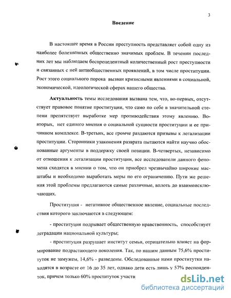 ugolovno-pravovoy-aspekt-prostitutsii