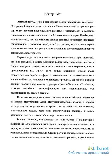 отношения в Центральной Азии геополитические аспекты Международные отношения в Центральной Азии геополитические аспекты