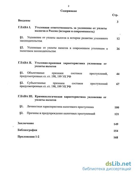 199 ук рф судебная практика