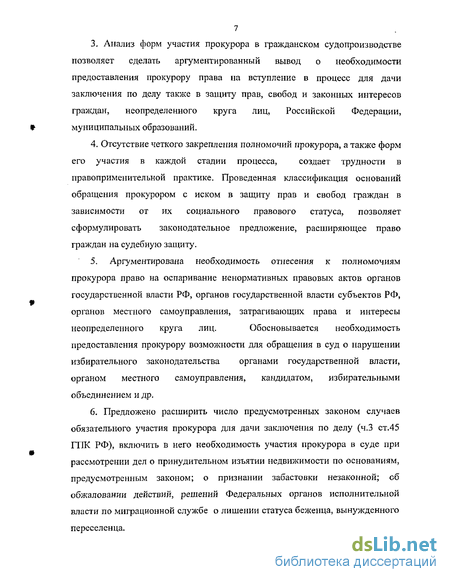 участие прокурора в арбитражном судопроизводстве 23. Участие прокурора в арбитражном процессе