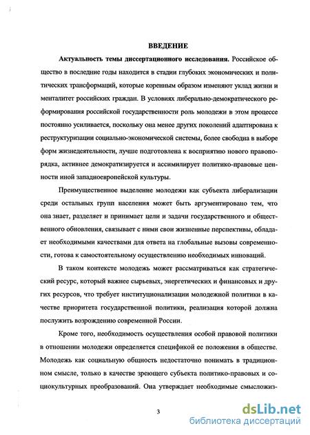 молодежная политика в современной России правовые аспекты Государственная молодежная политика в современной России правовые аспекты