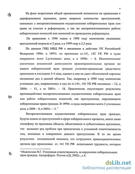 Конституция Российской Федерации (принята всенародным)