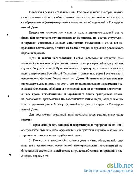 правило, курсовая работа конституционно-правовой статус депутата внешний слой