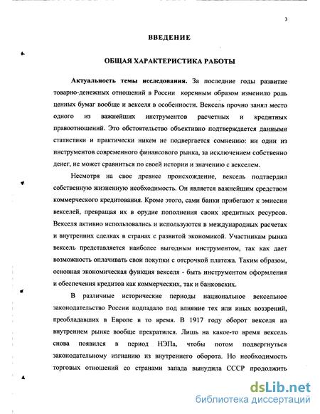 векселя в современном Российском праве Залог векселя в современном Российском праве