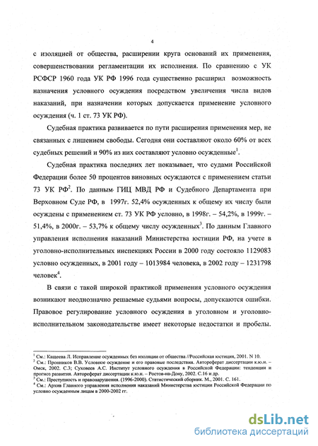 осуждение по законодательству России Вопросы теории и практики  Условное осуждение по законодательству России Вопросы теории и практики