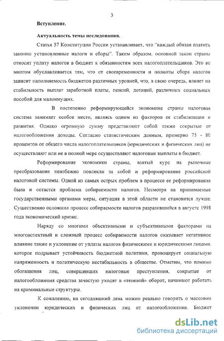 уголовный кодекс статья 198