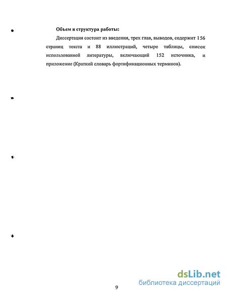 (Владивостокская крепость)