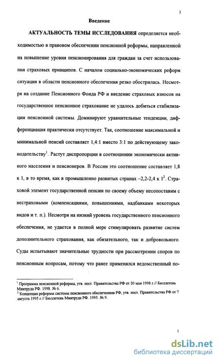 регулирование пенсионного страхования в Российской Федерации Правовое регулирование пенсионного страхования в Российской Федерации