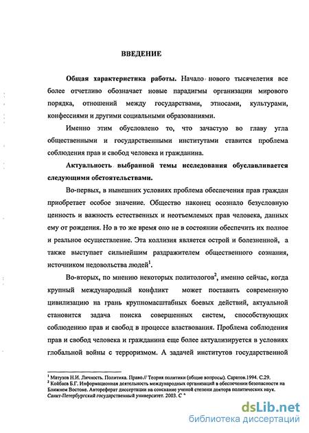 Государственная власть и права человека связь противоречия реферат 5290