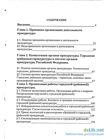 Метод сравнения в аналетической деятельности прокуратуры