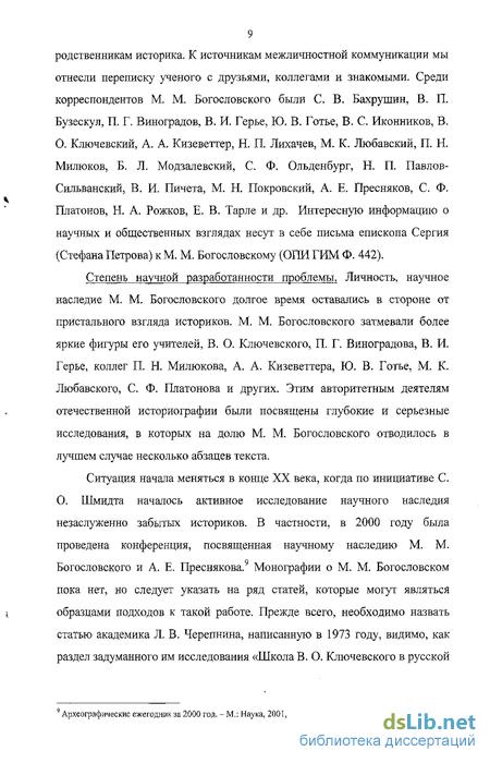 Московсая школа историков готье богословский