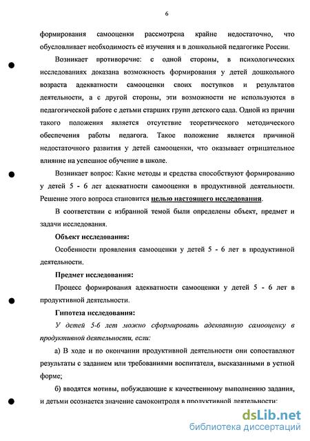Методические Приемы Руководства Продуктивной Деятельностью - фото 3
