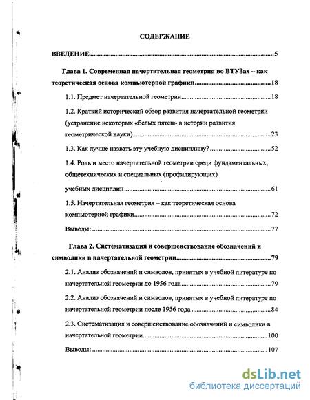 Учебник по начертательной геометрии.doc