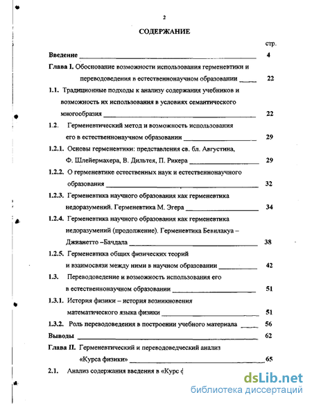 Схема анализа учебника