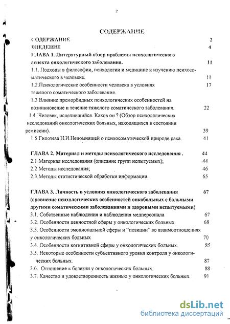 Личностные особенности онкологических больных диссертации 3196