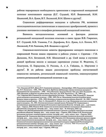 молодежная политика в современной России Региональная молодежная политика в современной России