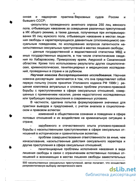 Уголовный кодекс Республики Казахстан от 3 июля 2014 года