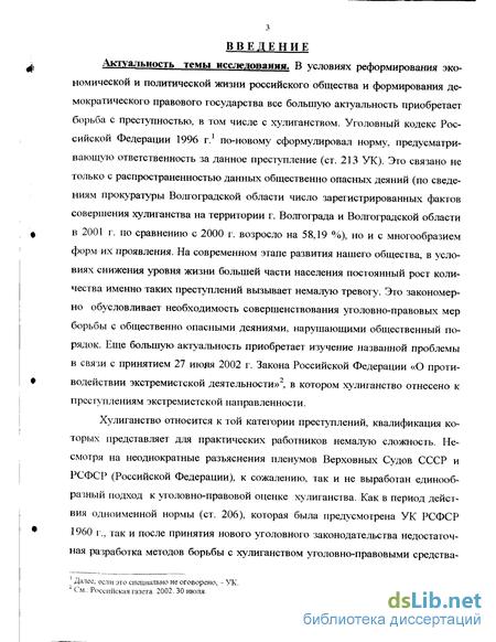 за хулиганство в российском уголовном праве Ответственность за хулиганство в российском уголовном праве