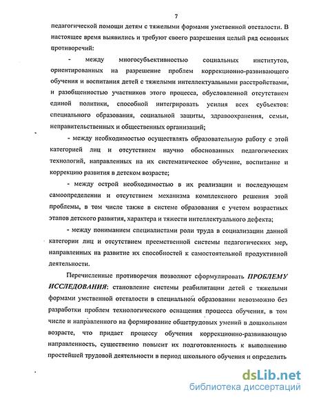 Замский История Олигофренопедагогики