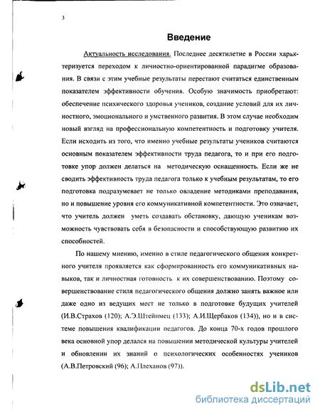 esse-moy-stil-pedagogicheskogo-obsheniya-skanavi-word