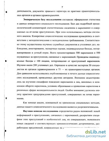 Таким последствиям можно отнести рост преступности и алкоголизма наркомании лечение алкоголизма психологом бердск