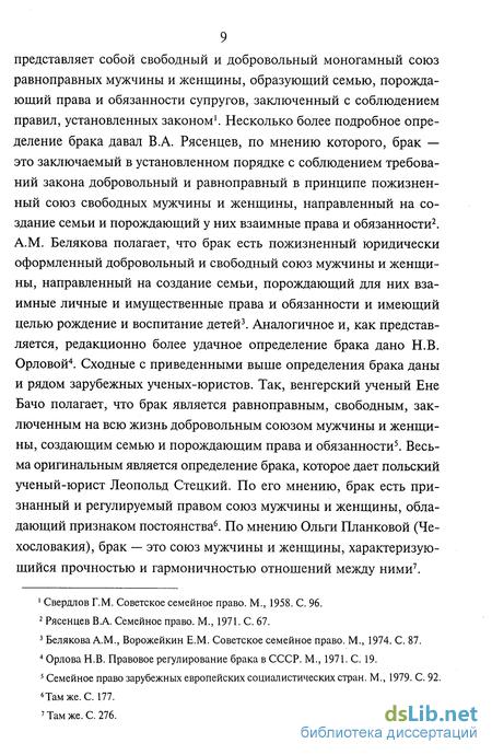 брака по новому семейному законодательству Российской Федерации Институт брака по новому семейному законодательству Российской Федерации