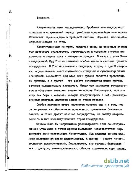 суд Российской Федерации Анализ деятельности и проблемы  Конституционный суд Российской Федерации Анализ деятельности и проблемы