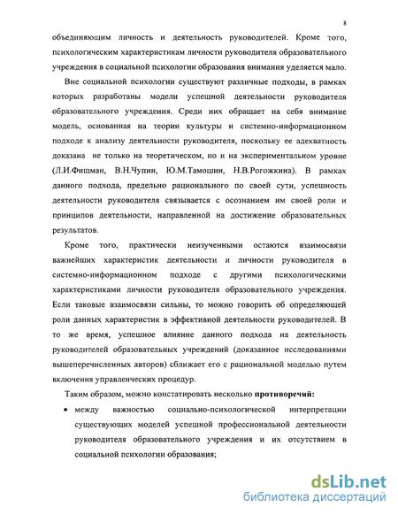 Личность руководителя образовательного учреждения реферат 7751