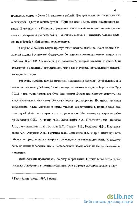 уголовный кодекс статья 105 часть 2