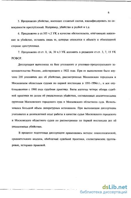 за убийство совершенное при обстоятельствах отягчающих наказание  Ответственность за убийство совершенное при обстоятельствах отягчающих наказание ч 2 ст 105 Уголовного кодекса Российской Федерации