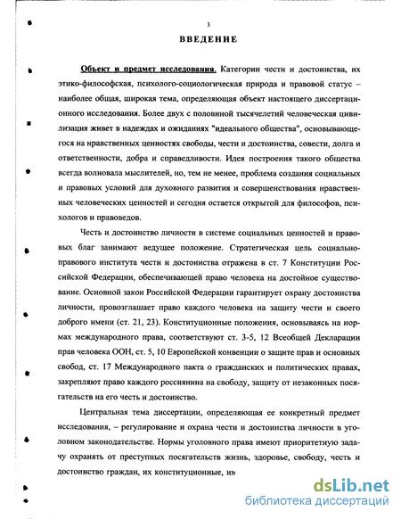 Преступления против чести и достоинства личности диссертация 9303