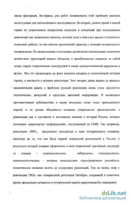 П.сорокин предмет и строение социологической науки