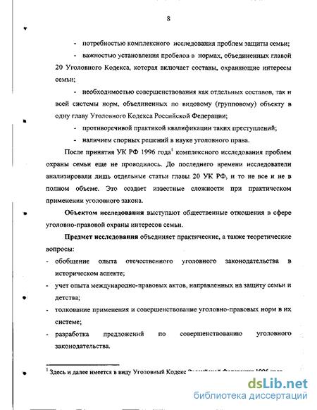 Дьяченко а п уголовно правовая охрана прав граждан в сфере сексуальных отношений учебное пособие