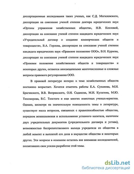 учредительный договор существенные условия