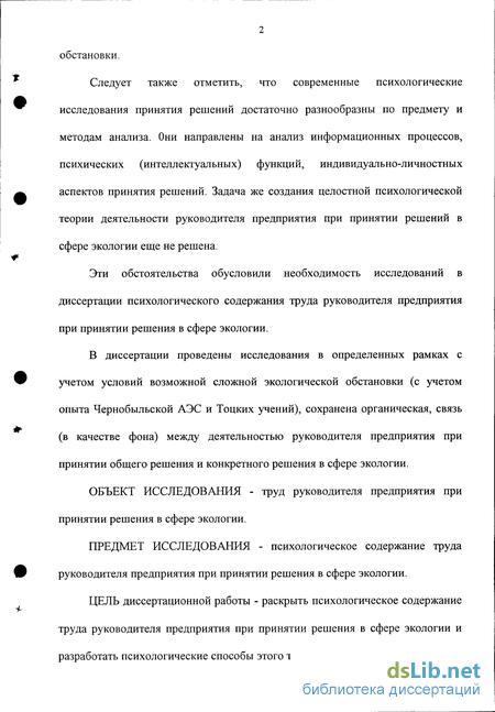 Решение именем российской федерации в результате сужения проезда