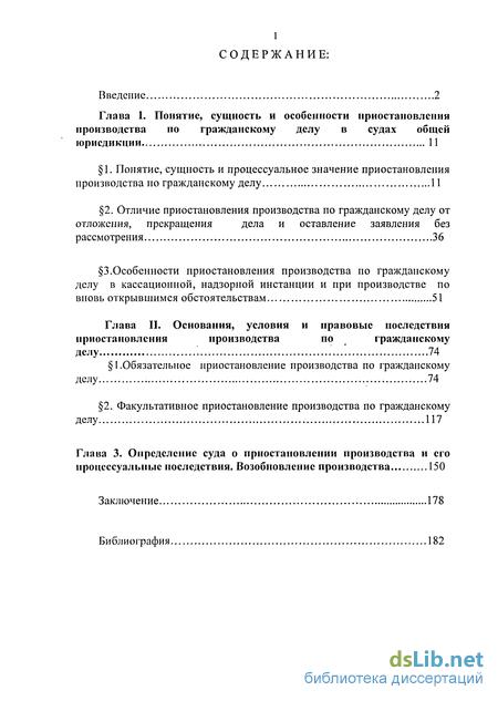 Приостановление Производства По Делу В Гражданском Процессе Образец img-1