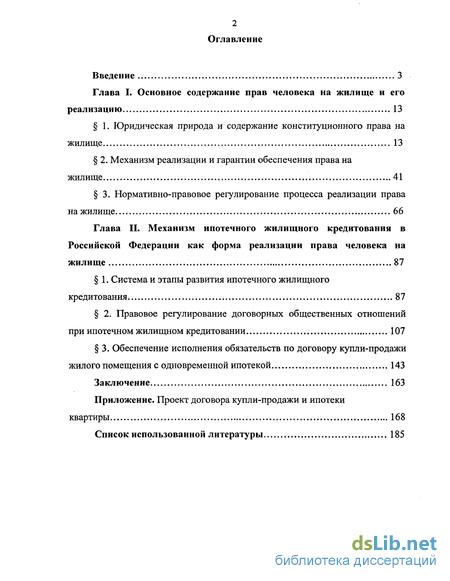 реализации конституционного права каждого на жилище в Российской  Особенности реализации конституционного права каждого на жилище в Российской Федерации через ипотечное жилищное кредитование
