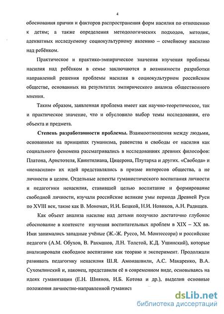 над детьми в семье как социокультурное явление современной России Насилие над детьми в семье как социокультурное явление современной России