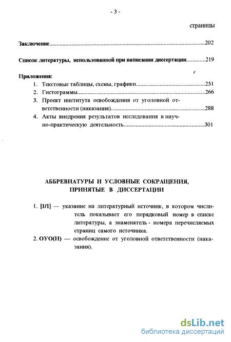 Основания освобождения от уголовного наказания диссертация 326