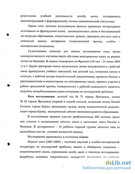 shalavina-t-i-avtoreferat-dissertatsii