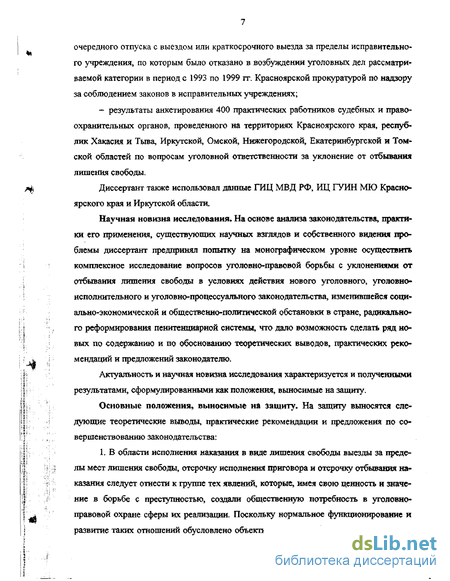 314 ук рф судебная практика