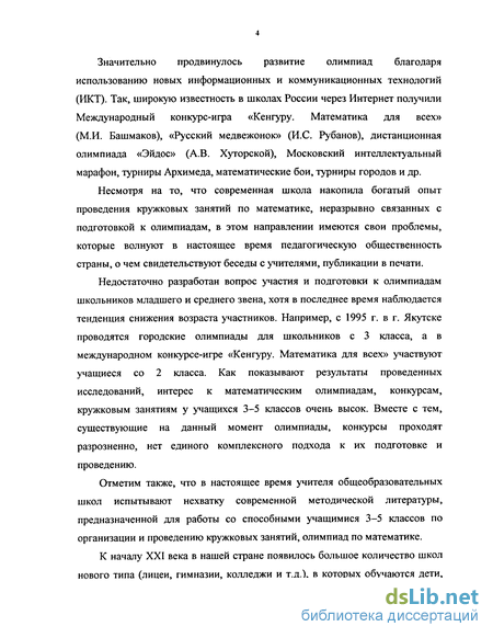 Подготовка К Олимпиаде По Математике 5-6 Класс