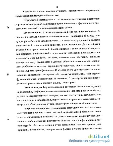 Доклад политическая социализация личности 1616