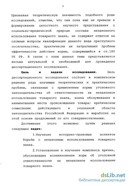судебная практика 180 ук рф